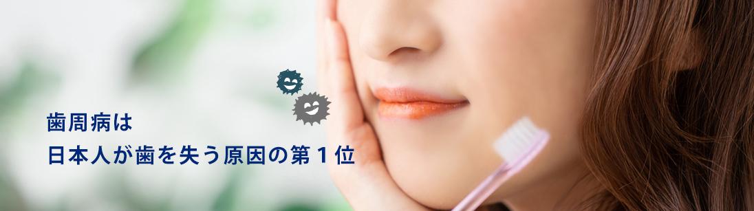 歯周病は日本人が歯を失う原因の第1位